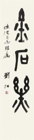"""刘江 篆书""""金石乐"""""""