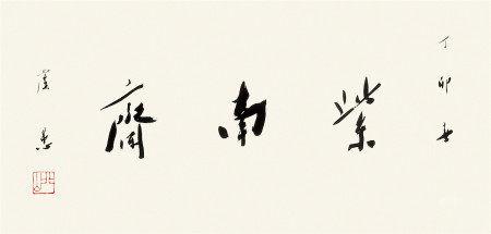 """虞愚 行书""""紫南斋""""1987年作"""