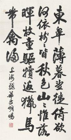 明旸法师 行书