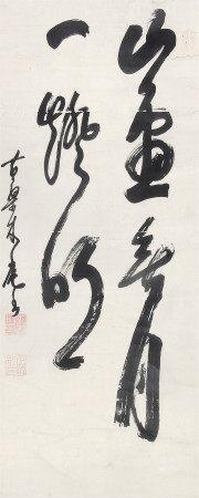 黄檗木庵 草书