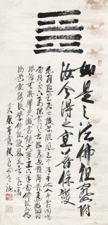 黄檗玉田 草书