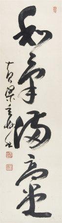 黄檗玄妙 草书
