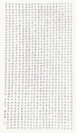 金國苓  千字文