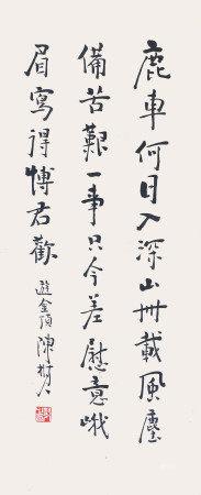 陳樹人  書法