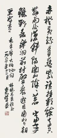 來楚生  書法 注:上款為河南省人大原副主任林曉(1920-2018)。