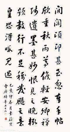 曹廣楨  書法