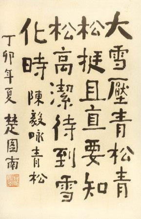 楚圖南  書法