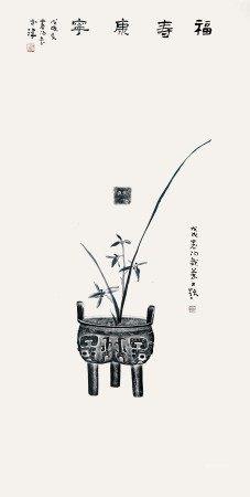 霍春阳(b.1946) 福寿康宁