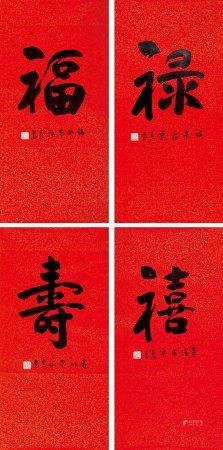 霍春阳(b.1946) 书法四屏