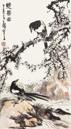 孙其峰(b.1920) 双喜图