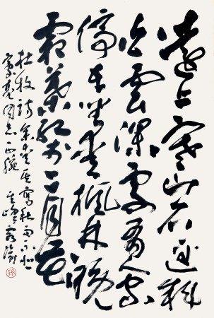 孙其峰(b.1920) 书法