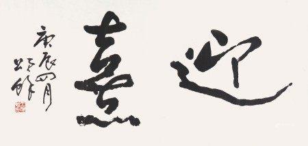 王颂馀(1910-2005) 书法(喜迎)
