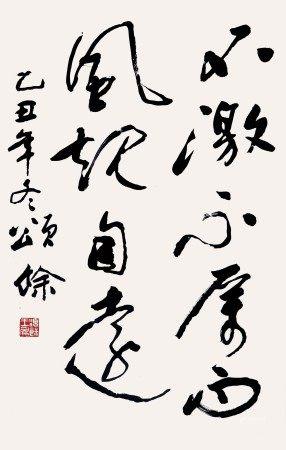 王颂馀(1910-2005) 书法