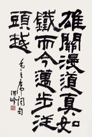 孙其峰(b.1920) 隶书