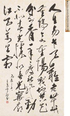 于希宁(1913~2007)  书法 立轴 水墨纸本