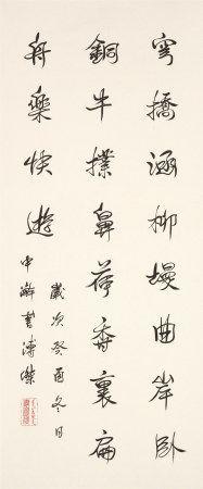溥杰(1907~1994)  书法 立轴 水墨纸本