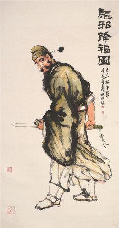 陈亮清(1908~1997)  驱邪降福图 立轴 设色纸本