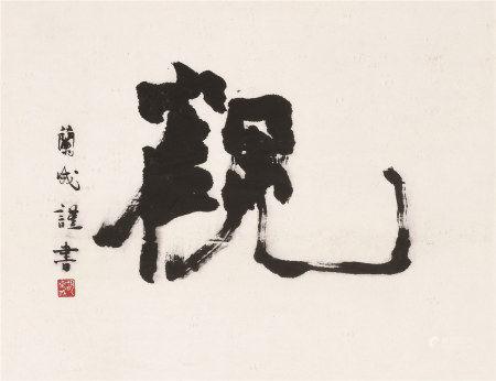 胡兰成(1906~1981)  书法 镜心 水墨纸本