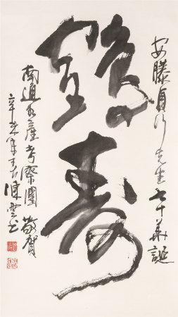 """陈云(1905~1995)  """"鹤寿""""书法 立轴 水墨纸本"""