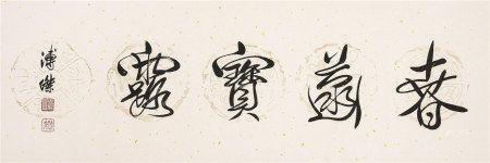 溥杰(1907~1994)  书法 镜心 水墨纸本