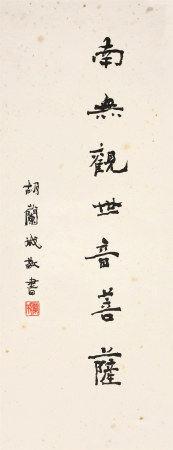 胡兰成(1906~1981)  书法 立轴 水墨纸本