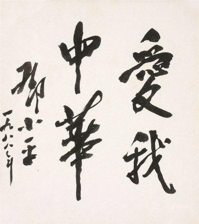 邓小平(1904~1997)  书法 镜心 水墨纸本