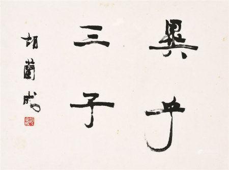 """胡兰成(1906~1981)  """"异乎三子""""书法 镜心 水墨纸本"""