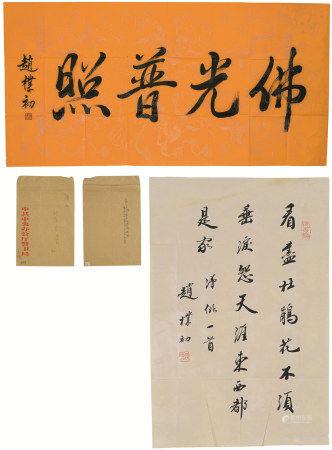 赵朴初(1907~2000)  书法 (二幅) 镜心 水墨纸本