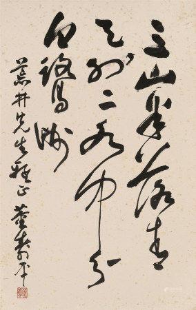董寿平(1904~1997)  书法 立轴 水墨纸本
