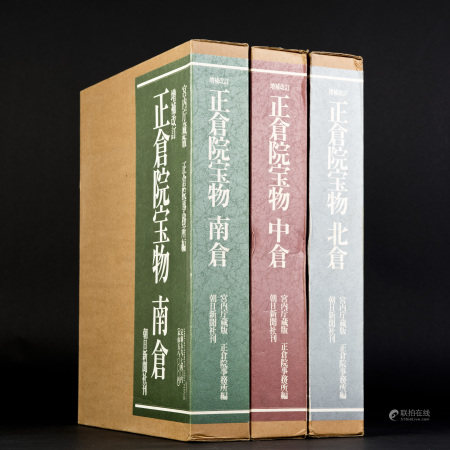 3-VOLUME SET OF BOOKS ON TREASURES OF ZHENG CANG