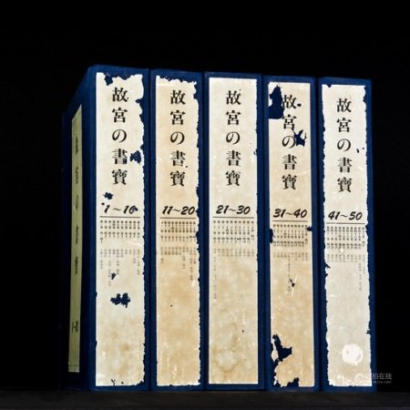 50-VOLUME SET OF BOOKS ON FORBIDDEN CITY CALLIGRAPHY COLLECTION