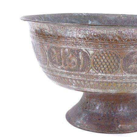 An Islamic copper bowl, the frieze decorated with Islamic text, diameter 40cm, height 22cm