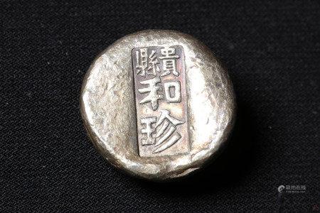 贵县和珍银锭