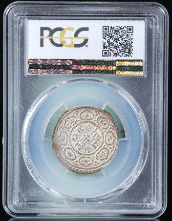 PCGS MS62 尼泊尔银片