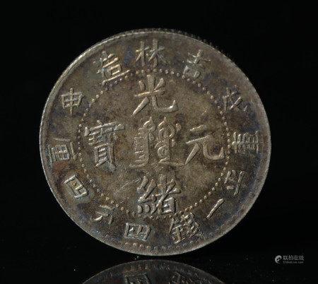 吉林戊申一钱四分四银币