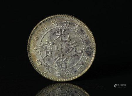 云南光绪一钱四分四银币