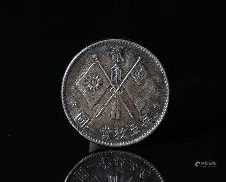 民国十六年总理纪念二角银币