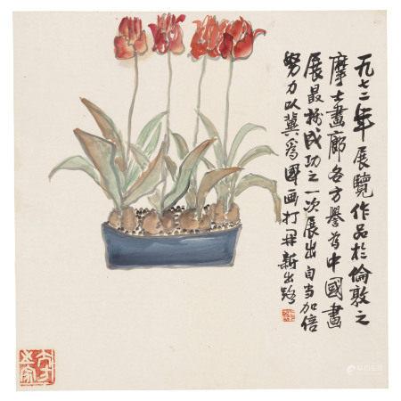 郁金香 方召麐(1914-2006)