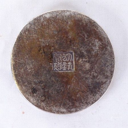 A Chinese white metal circular brush washer tablet, phoenix and dragon decoration, with character