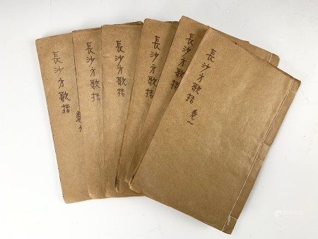 Traditional Chinese Medicine Six Books