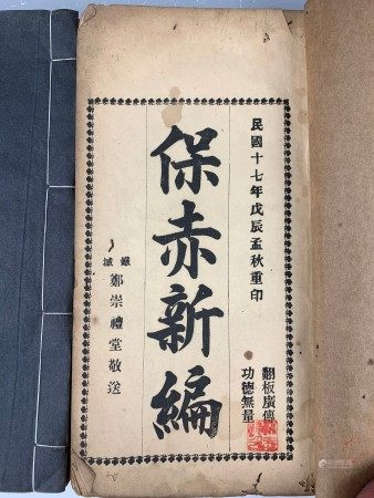 Tranditional Chinese Medicine Two Books L: 10.5in.(26.5cm)  W:6 in.(15cm)