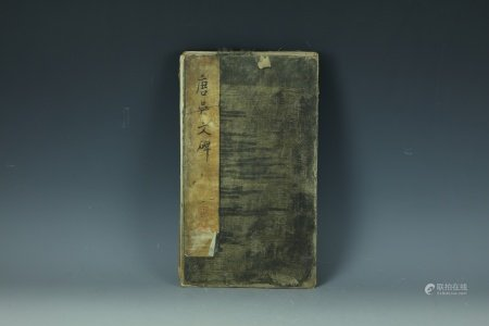 Chinese Tang Dynasty Inscription Book