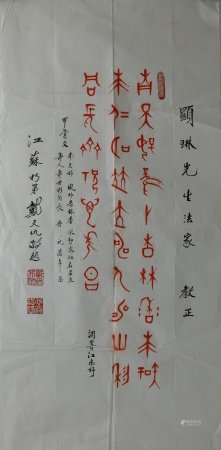 A Chinese Calligraphy Oracle by Dai Tianchou