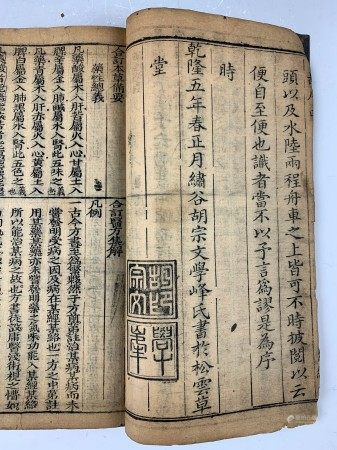 Three Tranditional Chinese Medicine Books