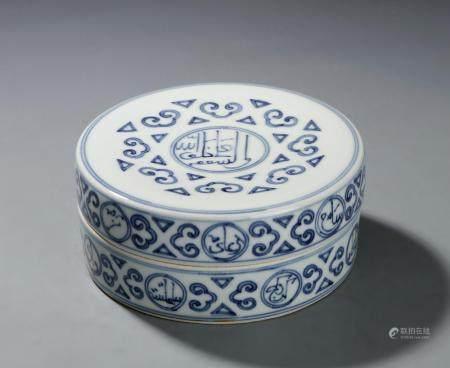 Blue/White 'Arabic Script' Circular Box/Cover