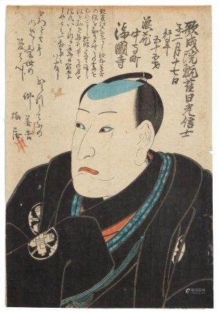 """Wood Block Print Attributed to Utagawa Kuniyoshi """"Memorial Portrait of Osaka Actor Nakamura Utaemo"""
