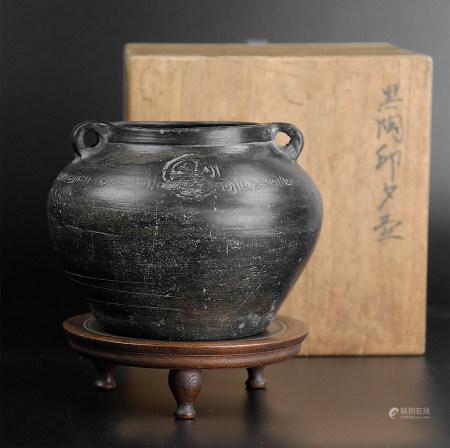 黑陶印文壶