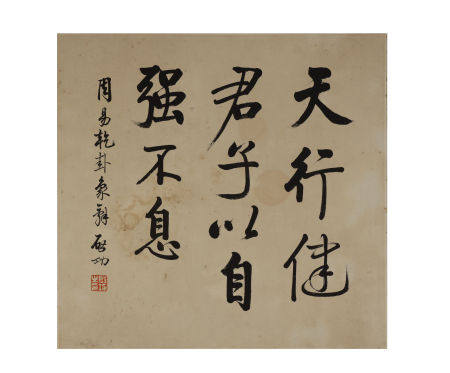 Qi Gong, Calligraphy (Paper)
