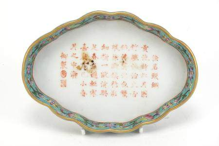 Chinese porcelain four footed brush washer, hand painted with calligraphy and flowers, six figure