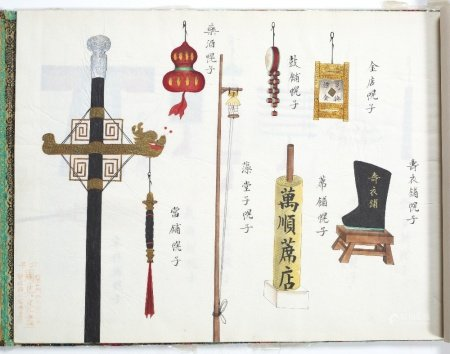 Cloth bound album Chinese containing two books of hand drawn watercolours produced by Peiyang Press,